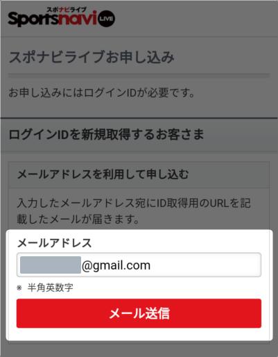 ご自分の「メールアドレス」を入力して「メール送信」タップ