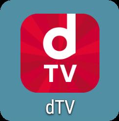「dTV」アプリ