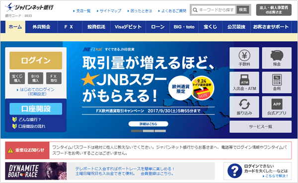 ジャパンネット銀行 サムネイル