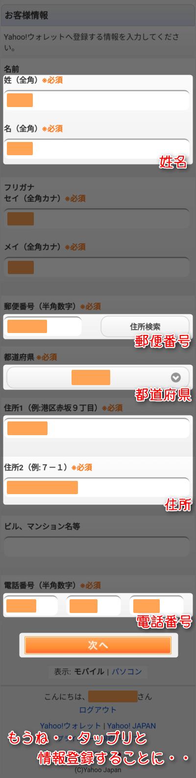 「姓名」「郵便番号」「都道府県」「住所」「電話番号」を入力して、「続ける」をタップ