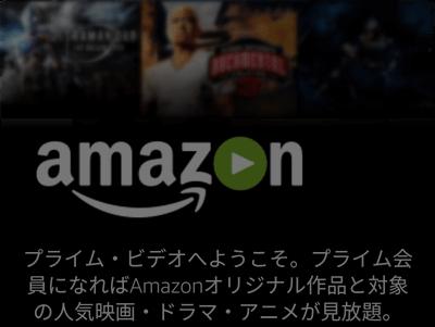 Amazonプライムビデオ サムネイル