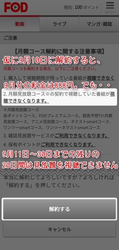 仮に9月10日に解約すると、9月分の料金は888円。でも・・9月11日~30日までの残りの20日間は見放題を視聴できません