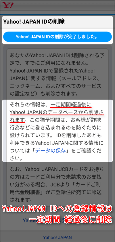 Yahoo!JAPAN IDの削除が完了しました。