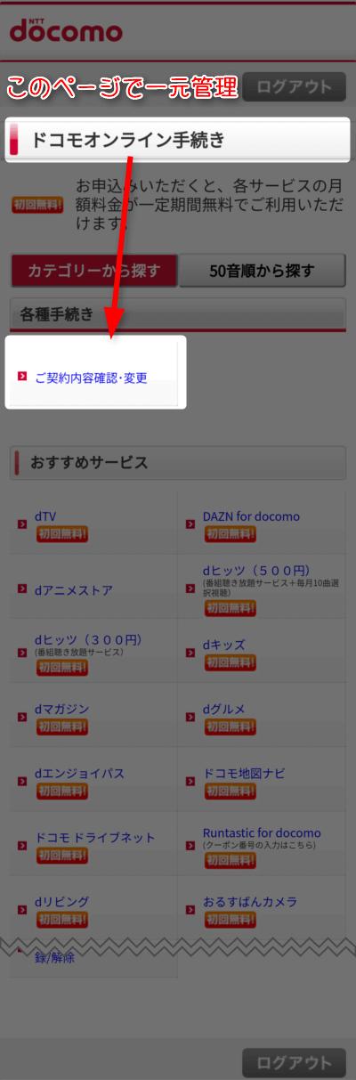 「ドコモオンライン手続き」で一元管理。「ご契約内容確認・変更」タップ