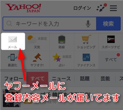 「Yahoo!JAPANトップページ」から「メール」をタップ