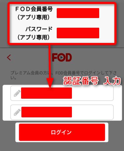 アプリ用の「FOD会員番号・パスワード」を入力して「ログイン」タップする