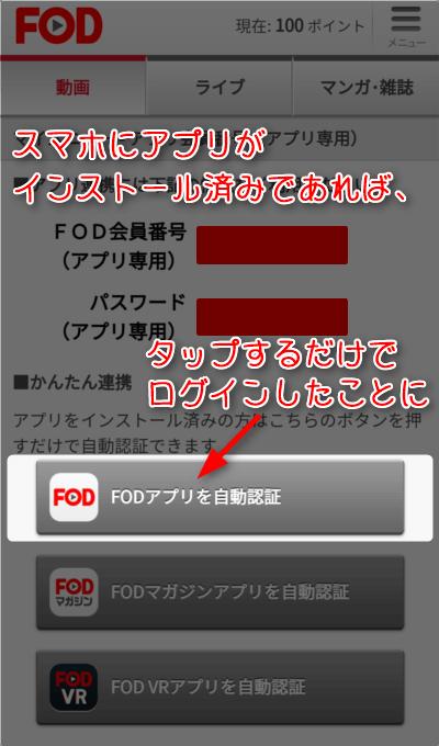 スマホにアプリがインストール済みであれば、タップするだけでログインしたことに