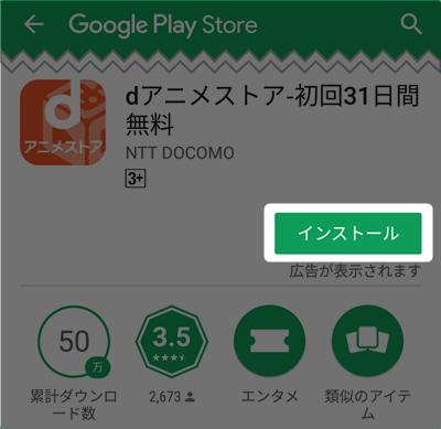 dアニメストア アプリ「インストール」
