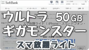 ソフトバンク「ウルトラギガモンスター50GB・スマ放題ライト」