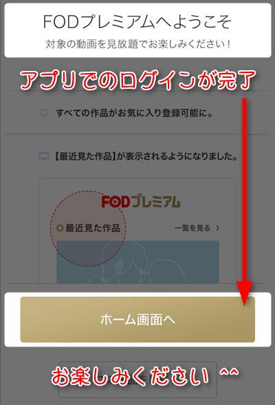 アプリでのログインが完了、お楽しみください ^^