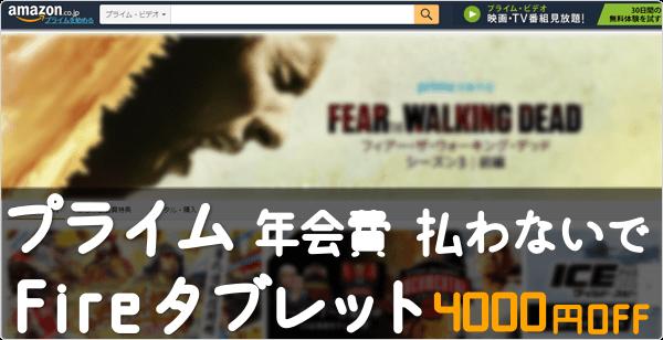 プライム・ビデオの年会費を払わずに Fireタブレット 4,000円OFF特典をゲット! Amazonプライム無料体験で映画はいかが?