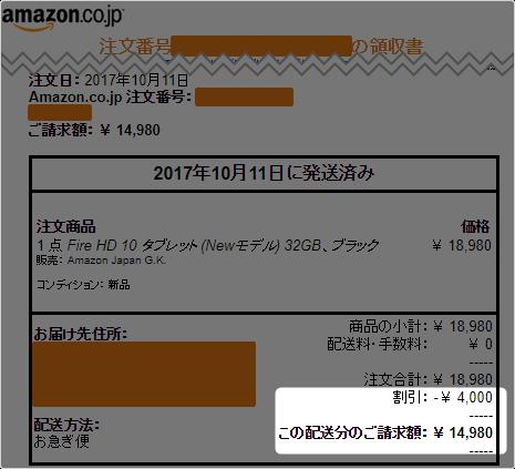 アマゾン14,980円領収書