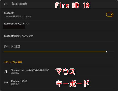Fire HD 10とマウス、キーボードのペアリング