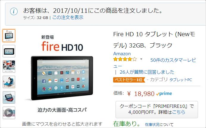 Fire HD 10 タブレット 注文しました