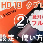 Fire HD 10 タブレット (2017) の設定と使い方。絶対にフル活用したい !「おうちタブレット」の 設定メモ