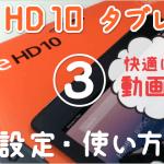 【動画視聴はコレ1台!Fire HD 10の設定と使い方】快適に観るための「おうち動画タブレット」設定