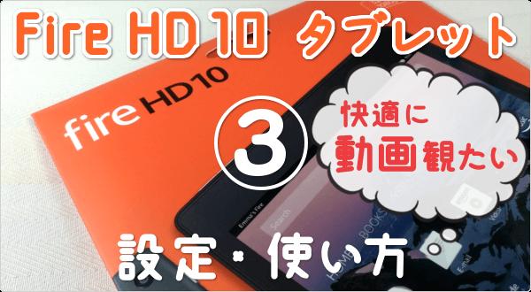 Fire HD 10 タブレットの「クーポン4,000円分」で コレ買えたよ! 快適さが倍増するオススメ6プラン