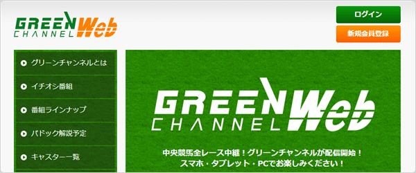 グリーンチャンネル Web
