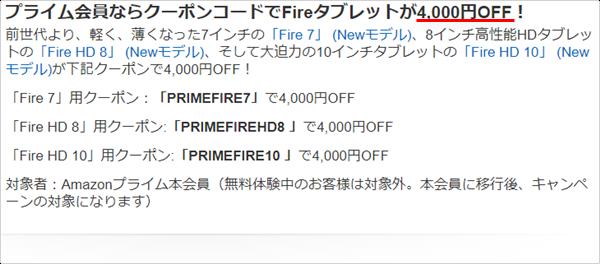 プライム会員ならクーポンコードでFireタブレットが4,000円OFF!
