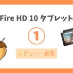 Fire HD 10 タブレットのレビュー・評価【6つのデメリットや悪い評判】