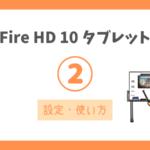 【Fire HD 10 タブレットの設定と使い方】絶対にフル活用したいおうちタブレットの設定メモ