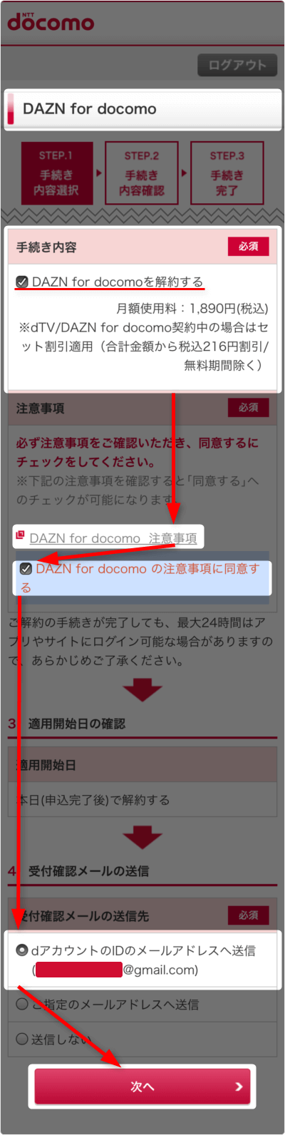 「DAZN for docomoを解約する」「注意事項」「チェックボックス」「確認メール設定」などを確認後に、「次へ」をタップ