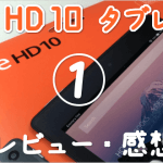 Fire HD 10 タブレット (2017) のレビュー・感想。ソコが気になる 6項目 !!「デメリット」「悪い評判」を中心に 独自評価