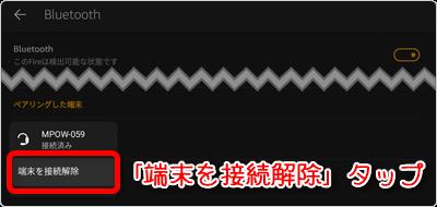 「端末を接続解除」タップ