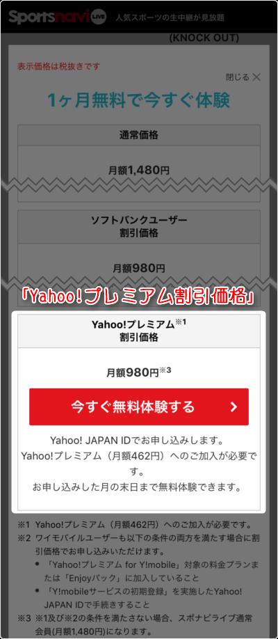 「Yahoo!ウォレット割引価格」