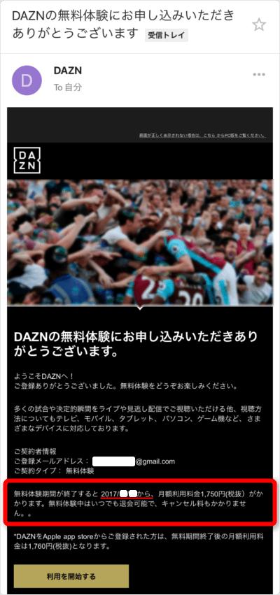 DAZNの無料体験にお申込みいただきありがとうございますメール