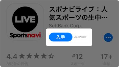 スポナビライブ アプリ「インストール」をタップ