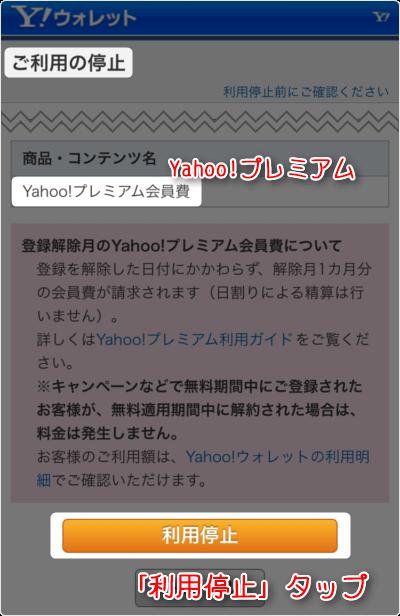 コンテンツ名「Yahoo!プレミアム」を確認して「利用停止」タップ