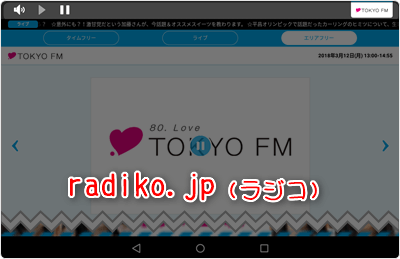 radiko.jp (ラジコ)
