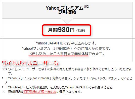 Yahoo!プレミアム割引価格 月額980円