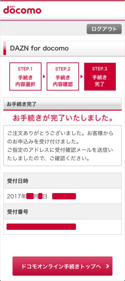DAZN for docomo(ダ・ゾーン フォー ドコモ)の解約・退会手続きが完了しています