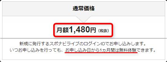 通常価格 月額1480円