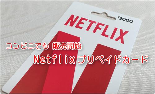 コンビニでも販売開始 Netflixプリペイドカード