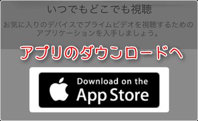 「App Store」タップ