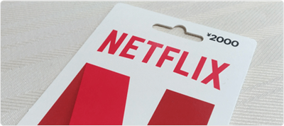 Netflixプリペイドカード