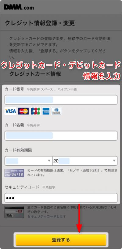 「クレジットカード or デビットカード」情報を入力して、「登録する」タップ