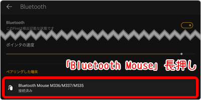 「Bluetooth Mouse」長押し