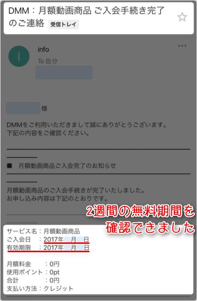 「会員登録」完了後に届く「DMM:月額動画商品 ご入会手続き完了のご連絡」メール