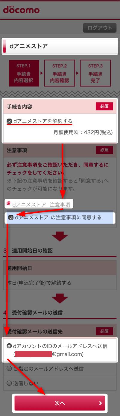 「dアニメストアを解約する」「dアニメストア 注意事項」「チェックボックス」「確認メール設定」などを確認後に、「次へ」タップ