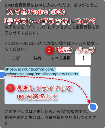 スマホ(Android)の「テキスト→ブラウザ」コピペ