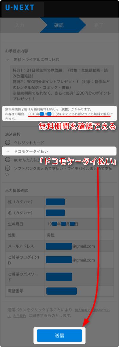 無料期間を確認できる。「ドコモケータイ払い」を選択して「送信」タップ