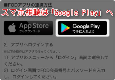 スマホ視聴は「Google Play」へ
