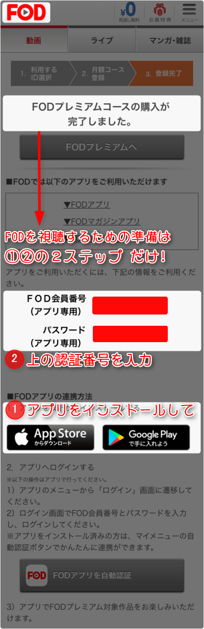 FODを視聴するための準備は、アプリをインストールして 上の固有番号を入力