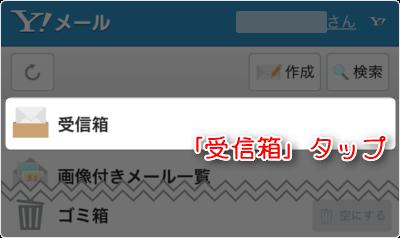 「受信箱」タップ