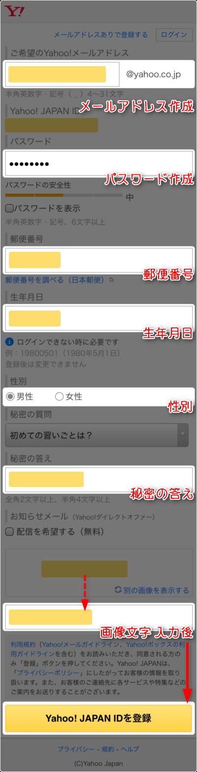 「メールアドレス作成」「パスワード作成」「郵便番号」「生年月日」「性別」「秘密の答え」「画像文字」を入力して、「Yahoo!JAPAN IDを登録」タップ