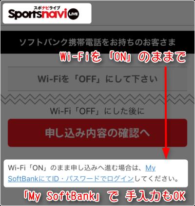 Wi-Fiを「ON」のままで「My SoftBank」でて入力もOK